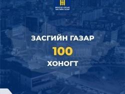 Засгийн газрын 100 хоногийн тайлангаас онцлох ажлууд
